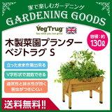 【送料無料!】タカショー VGT-A01 ベジトラグ S