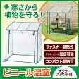 【送料無料】ビニール温室 フラワースタンド用 GRH-N04T 【タカショー】