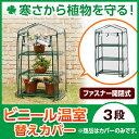 ビニール温室 3段用替えカバー GRH-N02CT 【タカショー】