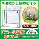 ビニール温室 フラワースタンド用替えカバー GRH-N04CT 【タカショー】