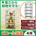 【送料無料】ビニール温室 4段 GRH-N03T 【タカショー】