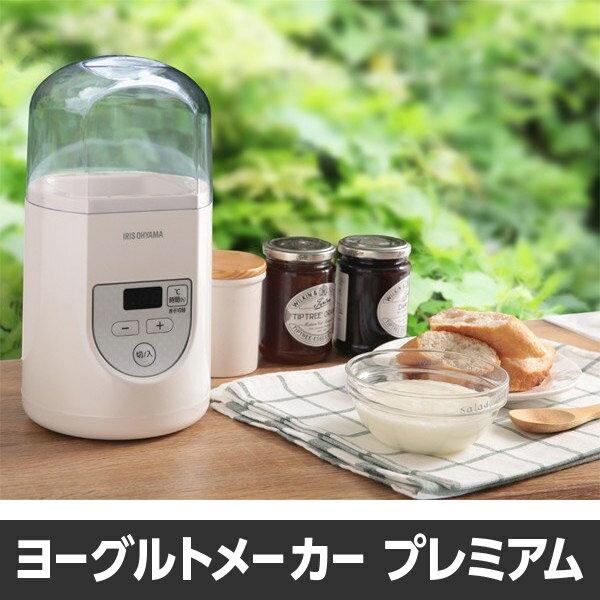 【送料無料】アイリスオーヤマ ヨーグルトメーカー プレミアム 温度調節機能付き IYM-012-W