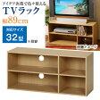 不二貿易 TVラック 幅89cm・32型テレビ対応 ナチュラル テレビ台 テレビボード 96598