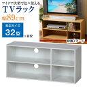 不二貿易 TVラック 幅89cm・32型テレビ対応 ホワイト テレビ台 テレビボード 96599