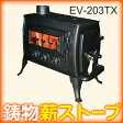 鋳物薪ストーブ EV-203TX