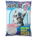 【スーパーSALE期間中ポイント3倍】 猫砂 (炭) 7L