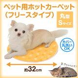 【点3倍连11/7】Airisuohyama 宠物专用电热毯PHK-529E[【ポイント3倍 11/7まで】 アイリスオーヤマ ペット用ホットカーペット PHK-529E]