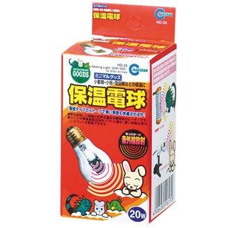 【スーパーSALE期間ポイント5倍】 保温電球 20W HD-20