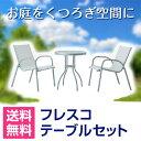 【4/14 20時〜4/15 ポイント3倍】 【送料無料】GSTY-46 フレスコテーブルセット ホワ