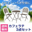 【送料無料】SSN-S01BR カフェラテ 3点セット ブロンズ