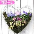 【花ハートセット】[FMP04-40Gハートかばん]ハート型 ハンギング バスケット