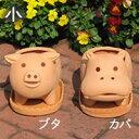 アニマルテラコッタプランター【小サイズ】(受け皿付)