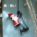【クリスマス】アクロバット ブリキ サンタクロース