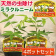 【4P】『ミラクルニーム』ニームの木 4ポットセット