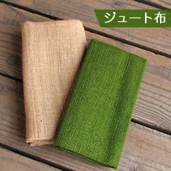 【ハンギングバスケット用】ジュート布(ベージュ/グリーン)...:184midori:10000133