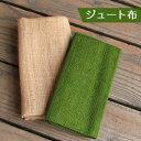 【ハンギングバスケット用】ジュート布(ベージュ/グリーン)