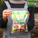 花ちゃん肥料【500g】花ごころ 有機肥料