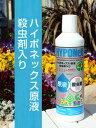 【液肥+殺虫剤】ハイポネックス原液 殺虫剤入り 450ml