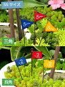 楽天花苗園芸店なごみ【バーゲン セール】ガーデンピック ナンバーフラッグ ピック SSサイズ3本セット