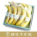 銀座千疋屋特選 バナナ10本入 [ギフト][内祝い][お歳暮...