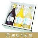 銀座千疋屋オリジナル果汁3本入り(自由に組み合わせ)