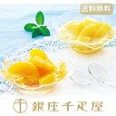 商品説明 果実ゼリー(白桃、パイン、甘夏、洋梨)各1 ※果実ゼリーの在庫状況により、他の果実ゼリーに替わることがあります。何卒、ご諒承くださいませ。 ◆白桃 国内産の白桃をやわらかなゼリーで包み込みました。 豊潤な味わいをお楽しみください。 ◆鳳梨(パイン) 厚切りにした完熟パインの爽やかな食感と芳醇な味わいをお楽しみいただけます。 ◆甘夏 酸味と甘味のバランスが調和した熊本県産の甘夏みかんをやわらかゼリーで包み込みました。 ◆洋梨 山形の豊かな風土に育まれたラフランスを、やわらかゼリーで包み込みました。 〈賞味期限〉製造日より1年 〈保存方法〉常温保存(開栓後は冷蔵庫(10℃以下)で保存) : 千疋屋 ゼリー ギフト 内祝い 敬老の日 ※写真はイメージです。包装体裁は異なる事もございます。 ※果実ゼリーの入荷状況により、他の果実ゼリーに替わることがあります。何卒、ご了承ください。