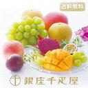 ギフト対応 商品説明 銀座千疋屋が誇るフルーツの目利き達が、旬のフルーツで「これは!」という最高級フルーツを贅沢に厳選し、詰合せます。 その時期にしか入荷しない果物、果物づくりの名人から特別に独占仕入れした果物などを、贅沢に福箱に詰めて「旬」をお届けします。 ご自宅用に・・お歳暮に・・内祝いに・・さまざまな贈り物にどうぞご利用くださいませ。 : 千疋屋 フルーツ ギフト 内祝い クリスマス お歳暮 ※写真はイメージです。
