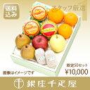 [送料込み]銀座千疋屋特選 【スタッフ厳選】季節の果物詰合せ【1月】
