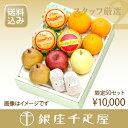[送料込み]銀座千疋屋特選 【スタッフ厳選】季節の果物詰合せ【2月】