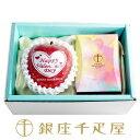 [数量限定][バレンタインデー]銀座千疋屋特選 バレンタインりんご&いちごのチョコレート(お届け期間2/12~2/14)