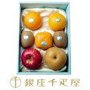 ギフト対応 商品説明 銀座千疋屋が誇るフルーツの目利き達が旬のフルーツで「これは!」という最高級フルーツを贅沢に厳選し詰合せます。 その時期にしか入荷しない果物、果物づくりの名人から特別に独占仕入れした果物などを贅沢に福箱に詰めて「感謝」をお届けします。どうぞご利用くださいませ。 : 千疋屋 フルーツセット ギフト 内祝い クリスマス お歳暮 ※写真はイメージです。包装体裁は異なる事もございます。 ※時期・天候により詰合せ内容を変更させて頂く場合もございます。 予めご了承くださいませ。