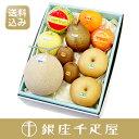 【送料込み】 銀座千疋屋特選 果物詰合せ ランキングお取り寄せ