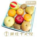 [送料無料]銀座千疋屋特選 【感謝の気持ち】季節の果物詰合[...