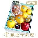 [送料無料]銀座千疋屋特選 【感謝の気持ち】季節の果物詰合 ...