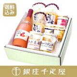 【送料込み】銀座千疋屋特選 食料品詰合せ