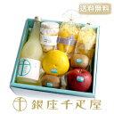 商品説明 甘夏みかん× 1、ふじりんご×1、キウイ×2、りんごジュース×1、フルーツコンポート(白桃)×1、果実ゼリー(三種果実・パイン)各1 銀座千疋屋誇る、フルーツの目利き達が選んだ一級品のフードギフトを贅沢に厳選し詰合せます。 果実専門店がつくるこだわりのバラエティー豊かなフードギフトを、ご自宅用に・・お祝に・・内祝に・・お中元・お歳暮に・・ さまざまな贈り物にどうぞご利用くださいませ。 : 千疋屋 ゼリー ギフト 内祝い 敬老の日 [はちみつに関するご注意] 1歳未満の乳児には与えないで下さい。※写真はイメージです。包装体裁は異なる事もございます。 ※時季により価格が変わる場合がございます。 ※時期・天候状況により産地が変更となる場合がありますので、予めご諒承くださいませ。 ※果実ゼリーの在庫状況により、他の果実ゼリーに替わることがあります。何卒、ご諒承くださいませ 。