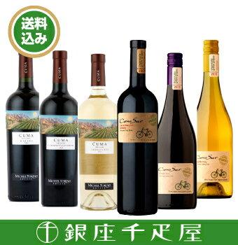 【送料込み】銀座千疋屋特選 オーガニックワイン6本セット [ギフト][内祝い][お歳暮]