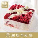[予約12/14まで][送料込み][クリスマス]銀座千疋屋特選 ストロベリーアイスケーキ