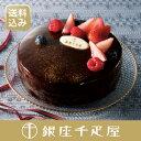 [予約12/14まで][送料込み][クリスマス]銀座千疋屋特選 ベリーのチョコレートケーキ