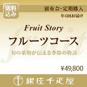 【送料込み】銀座千疋屋特選 [フルーツストーリー] フルーツコース(頒布会・定期購入)