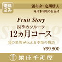 【送料込み】銀座千疋屋特選 [フルーツストーリー]四季のフルーツ12ヵ月コース(頒布会・定期購入)
