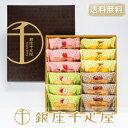 [送料無料]銀座千疋屋特選 銀座フルーツフィナンシェB(12...