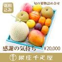 【送料込み】銀座千疋屋特選 【感謝の気持ち】季節の果物詰合せ