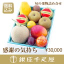 銀座千疋屋特選 【感謝の気持ち】季節の果物詰合せ