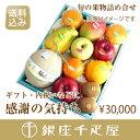 [送料込み]銀座千疋屋特選 【感謝の気持ち】季節の果物詰合せ...