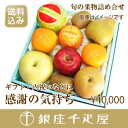 [送料込み]銀座千疋屋特選 【感謝の気持ち】季節の果物詰合[ギフト][内祝い]