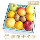 [送料込み]銀座千疋屋特選 【スタッフ厳選】季節の果物詰合せ...