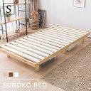 すのこベッド シングル すのこ ベッド ローベッド 敷布団 頑丈 シンプル 人気 天然木フレーム ナチュラル 高さ2段階 調節 脚 シングルベッド 送料無料 〔A〕ヘッドレス 木製 フロアベッド