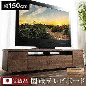 【最安値に挑戦!】テレビ台 国産 150cm 完成品 テレ