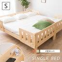 ツインベッド キングベッド シングル 2台セット 棚あり 2段ベッド フレーム 子供用 大人用 天然木パイン無垢 親子ベッド ツインベッド ..